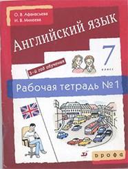 ГДЗ рабочая тетрадь по английскому языку 7 класс Афанасьева Михеева