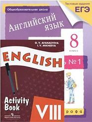 английский решебник афанасьева 8 класс