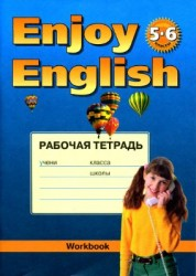 ГДЗ рабочая тетрадь по английскому языку 5-6 класс Биболетова