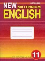 ГДЗ рабочая тетрадь по английскому языку 11 класс Дворецкая Гроза