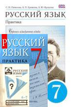 Решебник по русскому языку с.н. пименова 7 класс