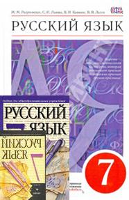 Учебник по русскому языку 7 класс разумовская 2009 год фиолетовый учебник
