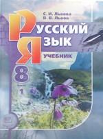 ГДЗ Решебник по Русскому языку 8 класс Львова Львов