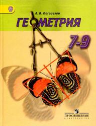 ГДЗ решебник по геометрии 7-9 класс Погорелов