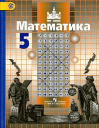 GDZ - Matematika. 5 klass. - Nikol'skiy S.M. 2012g-1