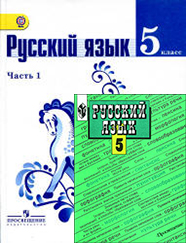 Русский язык решебник тургенев