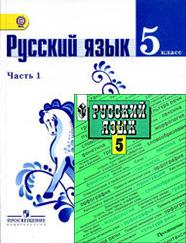 гдз по русскому языку 5 класс ладыженская