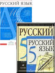 решебник по русскому языку 5 класс разумовская