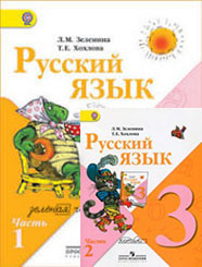 ГДЗ Решебник по Русскому языку 3 класс Зеленина, Хохлова