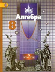 GDZ k Algebra 8kl. Nikol'skogo i dr_2013 -320s-1