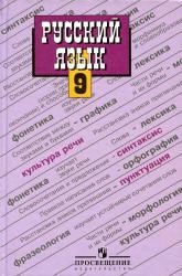 ГДЗ Решебник по Русскому языку 9 класс Бархударов