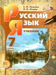 ГДЗ Решебник по Русскому языку 7 класс Львова Львов