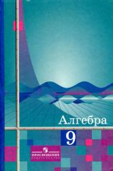 ГДЗ Решебник по Алгебре 9 класс Алимов