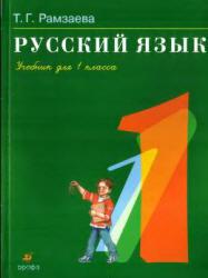 GDZ. Russkiy yazyk. 1kl. k uch. Ramzaevoy T.G_2013 -32s-1