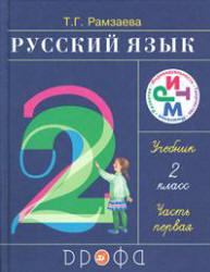 2 класс русский язык решебник рамзаева