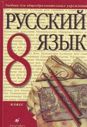 GDZ. Russkiy yazyk. 8kl. Razumovskaya M.M. i dr._2012 -160s-1