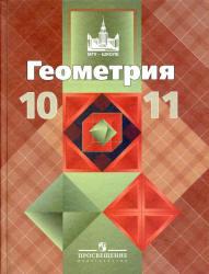 Решебник по геометрии онлайн 10 11 класс атанасян