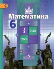 Matematika 6kl Nikol'skogo S.M. i dr_2013 -224s-1