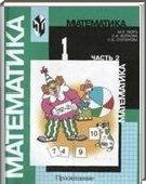 Reshebnik (GDZ) po uchebniku Matematika, 1 klass [2 chasti] (M.I. Moro) 2012