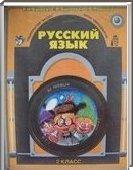 Reshebnik (GDZ) po uchebniku Russkiy yazyk, 2 klass (R.N. Buneev) 2012