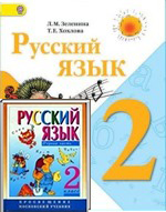 ГДЗ Решебник по Русскому языку 2 класс Зеленина Хохлова