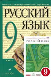 гдз по русскому языку 9 клас