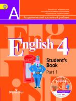 English 4: activity book / английский язык. 4 класс. Рабочая.