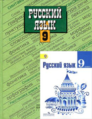 Решебник по русскому 9 класс 2014 тростенцова.