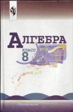 ГДЗ решебник по алгебре 8 класс Макарычев