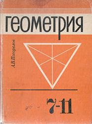 Гдз по геометрии погорелов 2008