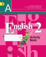 ГДЗ решебник по Английскому языку 2 класс Кузовлев
