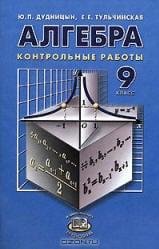ГДЗ контрольные работы по алгебре класс Дудницын Тульчинская