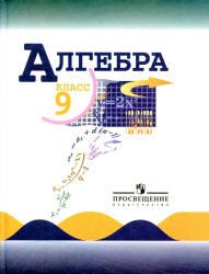 ГДЗ Решебник по Алгебре 9 класс Макарычев