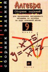 Reshenie ekzamenatsionnykh zadach po algebre za 9 klass k uch. izd.  Kuznetsova L.V. i dr.