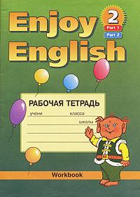 ГДЗ рабочая тетрадь по английскому языку 2 класс Биболетова Денисенко Трубанева