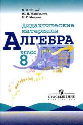 ГДЗ дидактические материалы по алгебре 8 класс Жохов Макарычев Миндюк