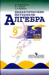 Didakticheskie materialy po algebre. 9 klass. Makarychev Yu.N. i dr. (2008, 317s.)