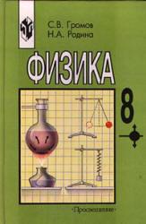 ГДЗ решебник по физике 8 класс Громов Родина