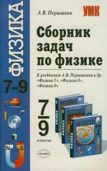 10 Класс Решебник Сборник Задач по Физике Кирик
