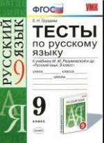 ГДЗ тесты по Русскому языку 9 класс Груздева