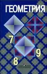 Гдз по геометрии учебник 7 класс атанасян бутузов кадомцев позняк юдина