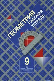 ГДЗ рабочая тетрадь по геометрии 9 класс Атанасян