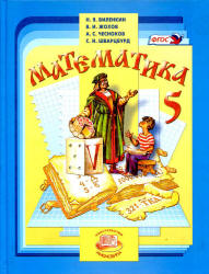 Matematika. 5 klass. Vilenkin N.Ya. (2012)