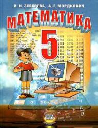 Matematika. 5 klass.  Zubareva I.I., Mordkovich A.G. (2009)