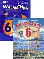 ГДЗ решебник по математике 6 класс Зубарева Мордкович