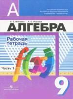 ГДЗ рабочая тетрадь по алгебре 9 класс Минаева Рослова