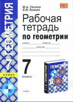 ГДЗ рабочая тетрадь по геометрии 7 класс Глазков Камаев