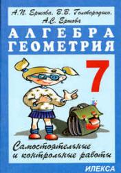 ГДЗ самостоятельные и контрольные работы по алгебре 7 класс Ершова Голобородько