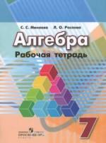 ГДЗ рабочая тетрадь по алгебре 7 класс Минаева Рослова