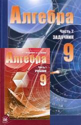 ГДЗ решебник по алгебре 9 класс Мордкович